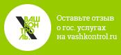вашконтроль.ру
